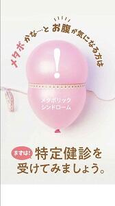 特定健診受診勧奨リーフレット_2020_表紙.jpg