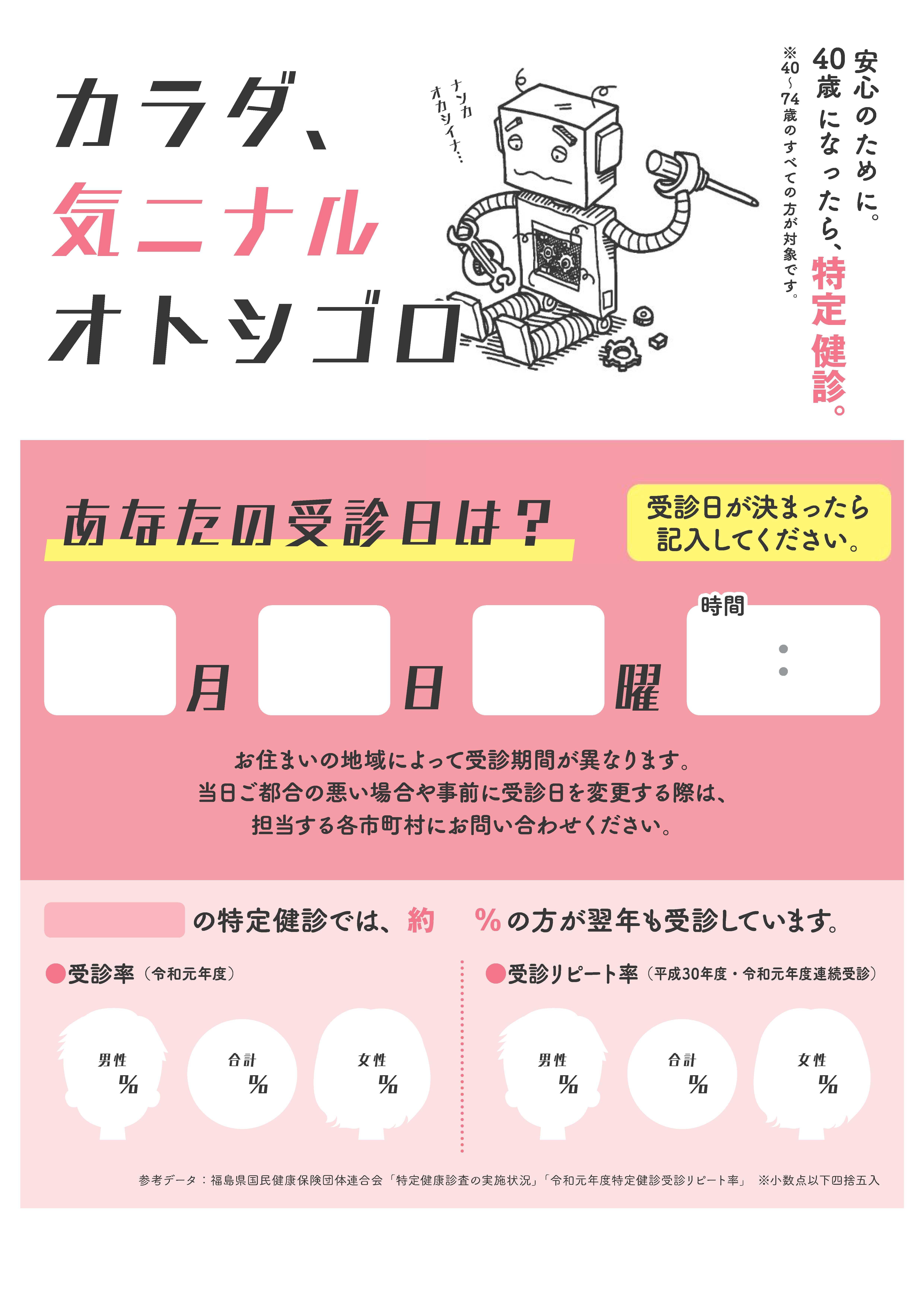 特定健診受診勧奨リーフレット_2021_表紙.jpg